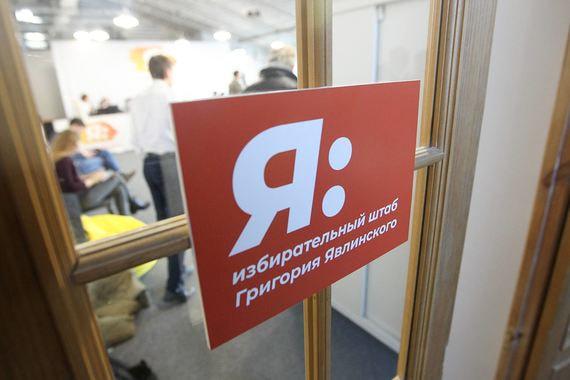 Работа штаба Григория Явлинского в Москве