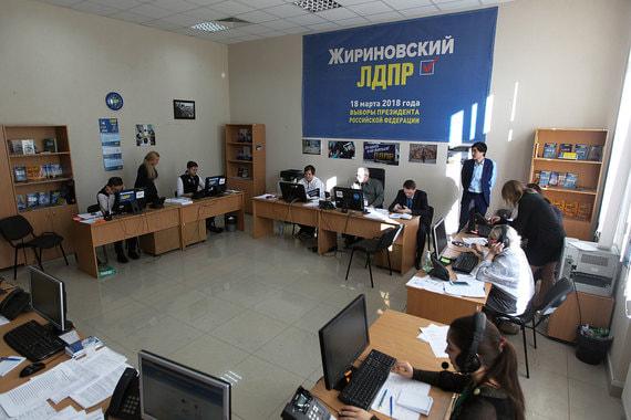 Работа штаба ЛДПР в Москве
