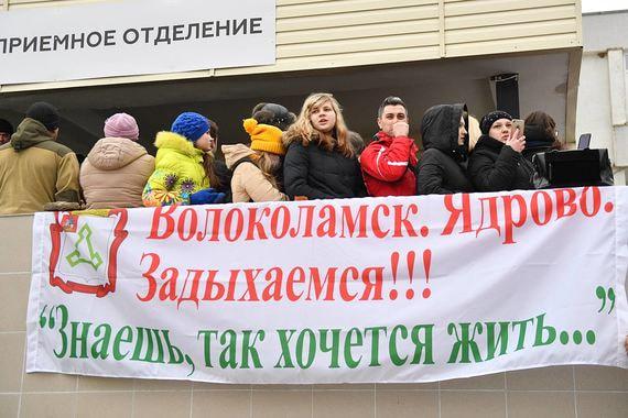 Жители Волоколамска почти год протестуют против нарушений в работе «Ядрово»