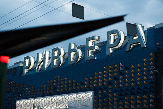 normal 1f3m Акционер группы ПИК Сергей Гордеев продает ТЦ «Ривьера» на юге Москвы