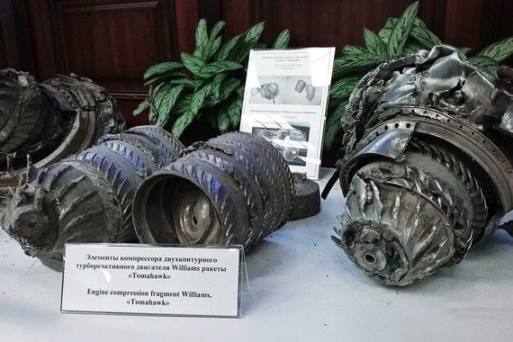 Генштаб ВС России продемонстрировал журналистам обломки  крылатых ракет (КР), выпущенных по Сирии силами США, Великобритании и Франции и пораженных сирийской ПВО. На фото - детали турбин двигателей ракет Tomahawk производства США