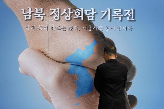 Северная и Южная Кореи начинают исторические переговоры