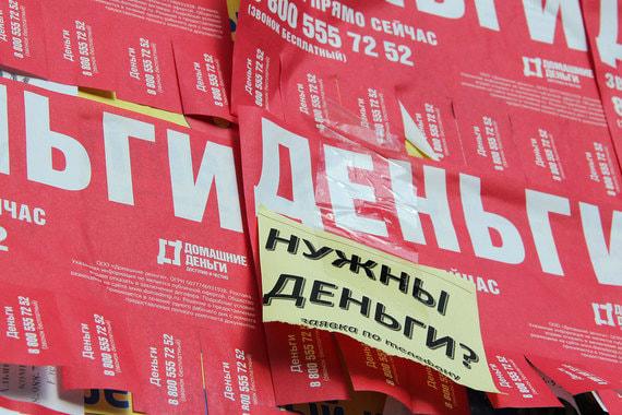 Крупнейшая микрофинансовая компания России допустила технический дефолт