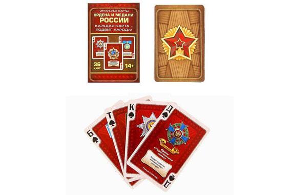Карты игральные «Ордена и медали России». Выпущены под торговой маркой «ЛасИграс» компании «Сима-ленд». «Каждая карта - подвиг народа», говорится в описании карт