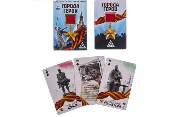 Карты игральные «Города герои». Также выпущены под торговой маркой «ЛасИграс» компании «Сима-ленд». «Для тех, кто чтит свою историю», – говорится в описании товара