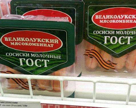 Великолукский мясокомбинат к 9 мая выпустил сосиски и колбасу с георгиевской лентой на упаковке. Компания поставляет продукцию в крупнейшие сети России, в том числе X5 Retail Group, «Ленту», «О'кей», Spar