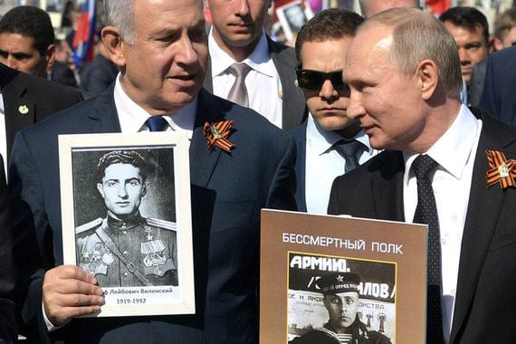 Нетаньяху нес портрет участника Великой Отечественной войны