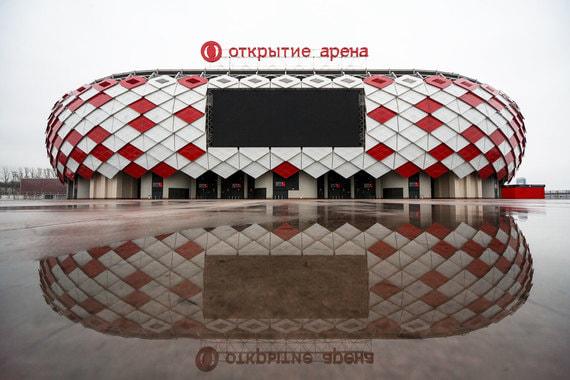 Другой московский стадион – «Спартак» («Открытие арена») – был построен в 2014 г. на средства владельца клуба бизнесмена Леонида Федуна. Стоимость проекта – 14,5 млрд руб.