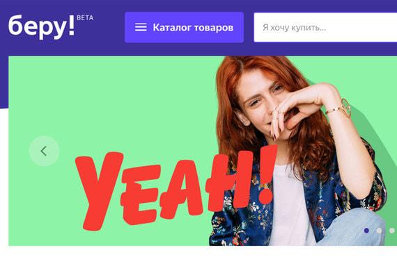 Сбербанк и «Яндекс» запустили интернет-магазин «Беру»