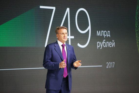Выйти на новый уровень конкурентоспособности, дающий возможность конкурировать с глобальными технологическими компаниями, оставаясь лучшим банком для населения и бизнеса - так звучит цель стратегии Сбербанка до 2020 г.