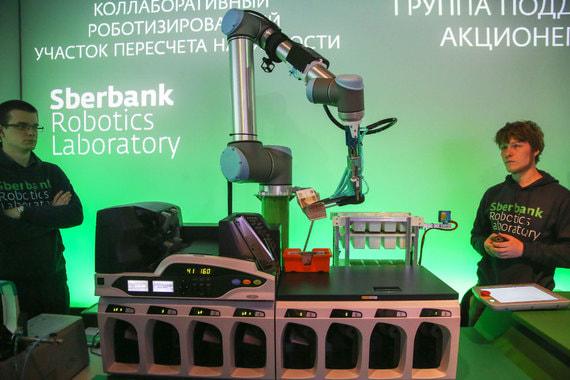 Другой робот умеет считать наличные деньги и может за год пересчитать купюры весом в 90 тонн. Сейчас в отделениях банка наличные считают вручную