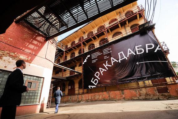 Московская биеннале молодого искусства проходит на нескольких площадках: в деловом квартале «Рассвет» на Красной Пресне, Московском музее современного искусства (ММОМА), Государственном центре современного искусства в составе «Росизо», музее AZ и ЦУМе