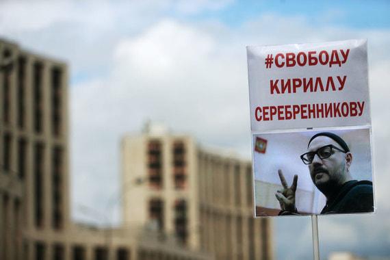Участники акции выступали против «произвола силовых структур»,  преследования политических оппонентов власти, против уголовных дел за  репосты, против широкого толкования понятия «экстремизм» и массовых  задержаний активистов