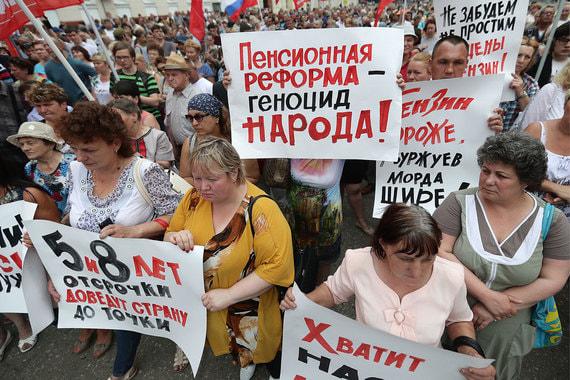 Картинки по запросу протесты пенсионные