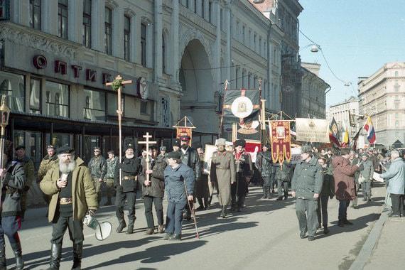 Шествие монархистов в марте 1997 г.