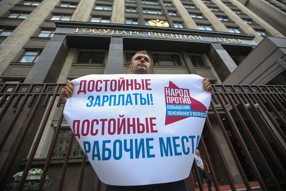 Пикет у Госдумы против пенсионной реформы