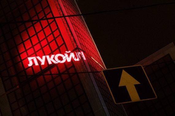 «Лукойл» погасит квазиказначейский пакет акций до конца года