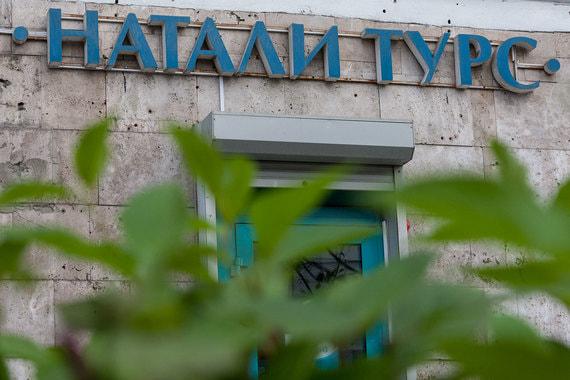 Туроператор «Натали турс» объявил о приостановке деятельности