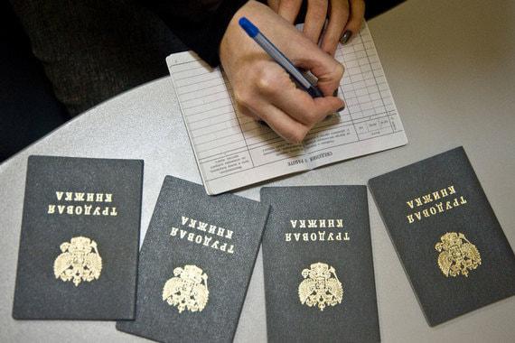 Трудовые книжки со стажем Савеловская документы для кредита в москве Сенежская улица
