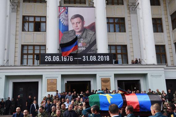 normal 1av1 В Донецке простились с Александром Захарченко