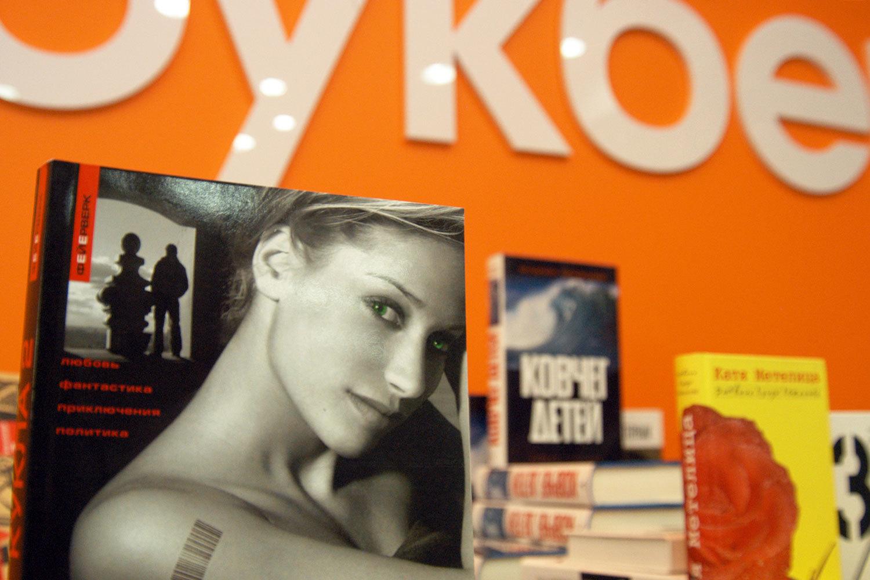 cd4167e68d3b Российский книжный рынок в прошлом году вырос в основном за счет продаж книг  через интернет – ВЕДОМОСТИ