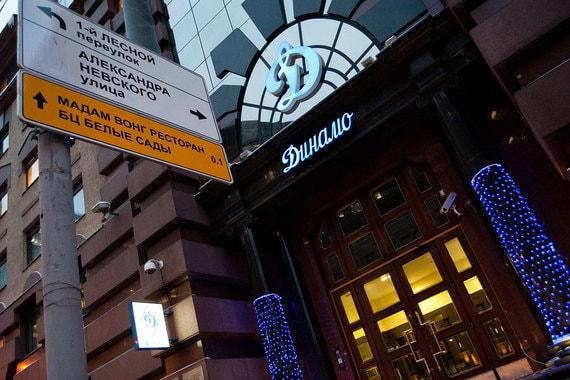normal 1lge Штаб квартира общества «Динамо» в центре Москвы выставлена на продажу