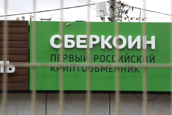 """Обменивать криптовалюты в России не запрещено, но """"Сберкоин"""" рядом с Курским вокзалом проработал лишь пару месяцев. Сейчас эта вывеска украшает киоск с шаурмой"""