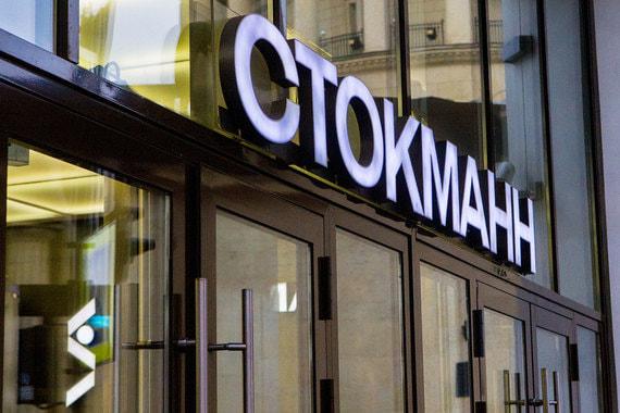 normal 1agq Финский ритейлер Stockmann продал последний актив в России