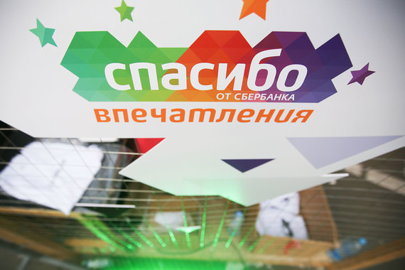 Сбербанк начинает обмен бонусов «Спасибо» на рубли