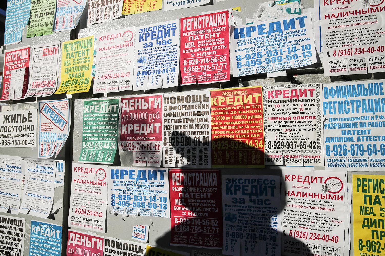 Сумма долгов россиян по кредитам рефинансирование кредитов с просрочкой в банках