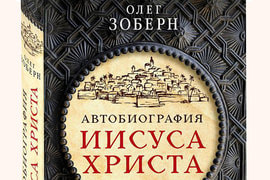 Элемент обложки книги Олега Зоберна «Автобиография Иисуса Христа»
