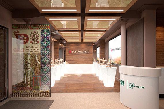 В этом году фонд «Росконгресс» организовал на форуме работу «Русского дома». Площадка будет продвигать российские инициативы среди представителей международных деловых и официальных кругов