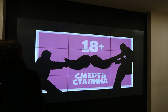 «Смерть Сталина» – сатирическая комедия британского режиссера Армандо  Ианнуччи. Фильм рассказывает о борьбе за власть после смерти советского  вождя