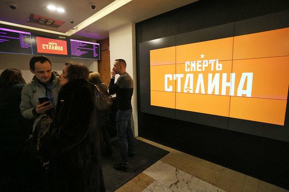 В московском кинотеатре «Пионер» на Кутузовском проспекте 25 января в 16.55 мск начался показ фильма «Смерть Сталина»