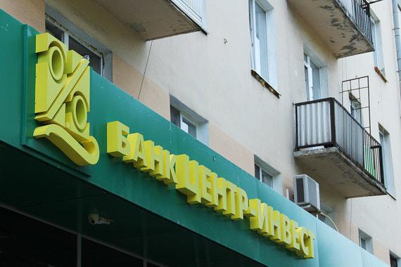 Банк «Центр-инвест» заявил об информационной атаке