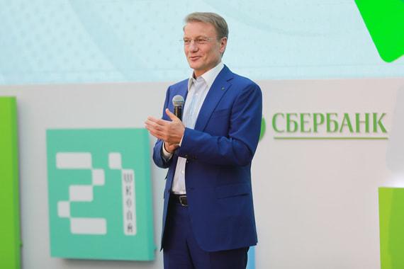 Сбербанк заплатил за прошлый год топ-менеджерам 5,5 млрд рублей