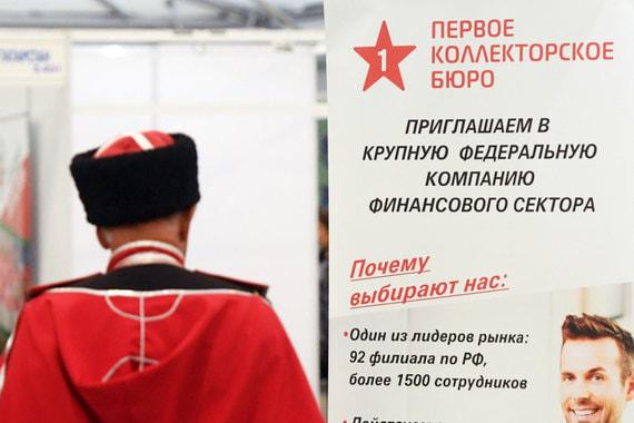Облигации «Первого коллекторского бюро» подешевели из-за дела Baring Vostok