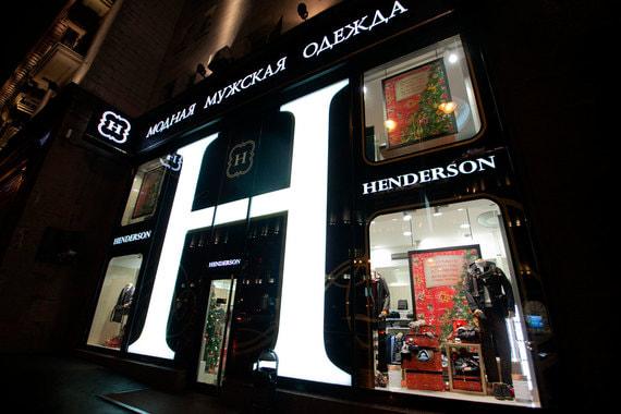Производитель мужской одежды Henderson расширяет аудиторию