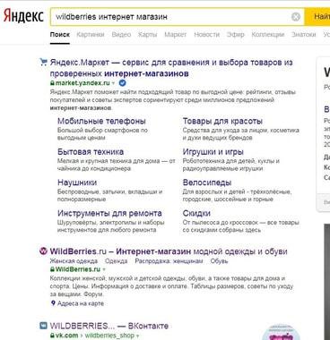 c455f4c34 Wildberries подозревает «Яндекс» в попытке получить его трафик ...