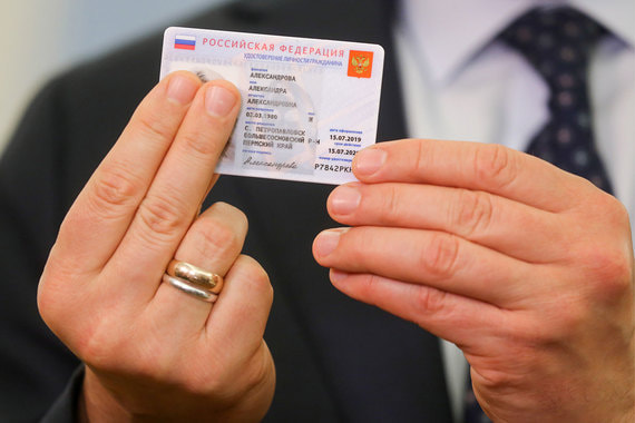 normal 1haq Как будет выглядеть электронный паспорт россиянина