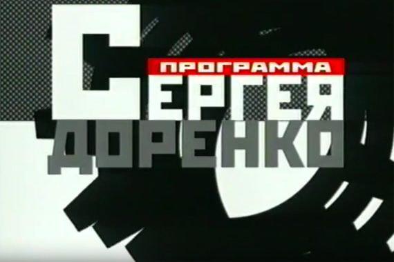 Кадр из Авторской телепередачи Сергея Доренко