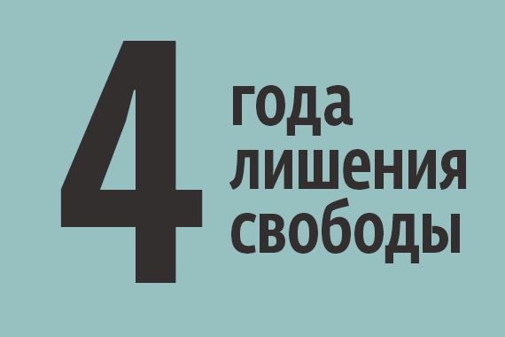 Чем срок для оппозиционера отличается от срока для ФСБшника