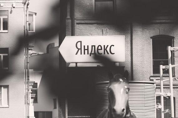«Яндекс» как угроза