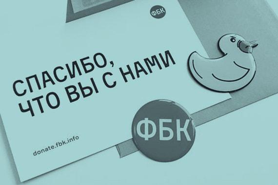 Эффект Стрезайнд для фонда Навального