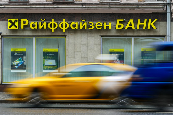 Райффайзенбанк снизил индикатор рублевых вкладов ЦБ