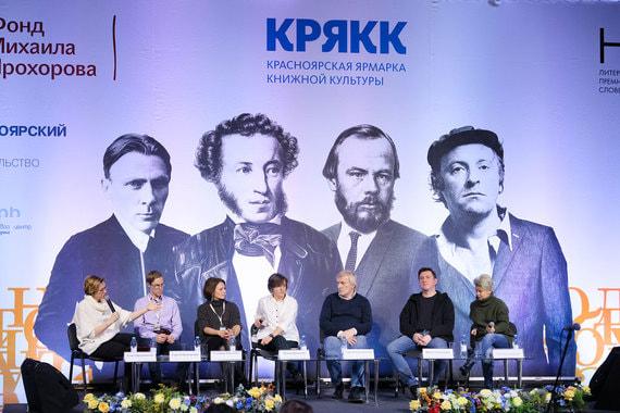 Как на книжной ярмарке в Красноярске отвечали на местные вопросы