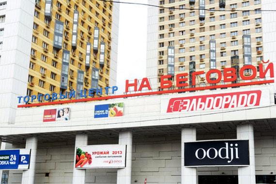 normal 1c31 Торговый центр «На Беговой» может вернуться основателю «Дон строя»