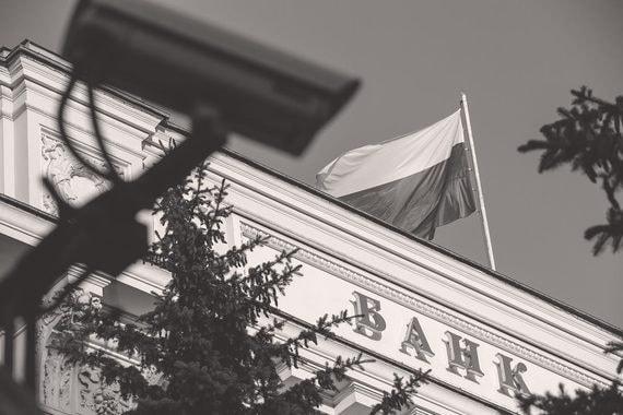 Зачем Банку России банковский надзор