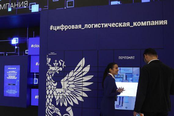 «Почта России» заявила о двукратном росте выручки от цифровых сервисов