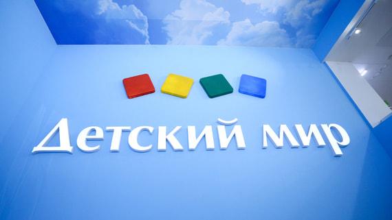 АФК «Система» и РКИФ продадут 20% акций «Детского мира»